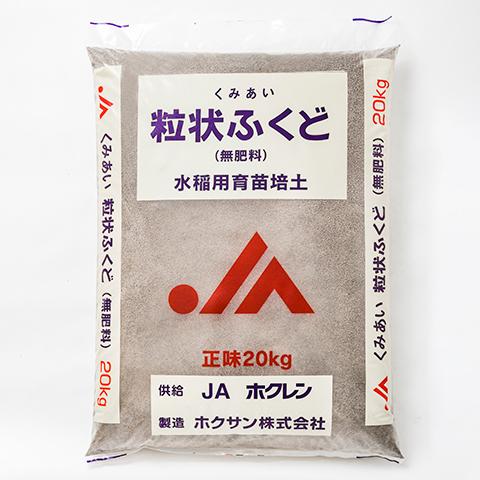 粒状ふくど(無肥料)