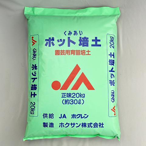 ポット培土(は種床・移植床用)