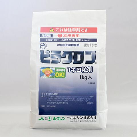 ピラクロン1キロ粒剤
