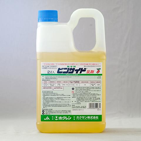 ビンサイド乳剤