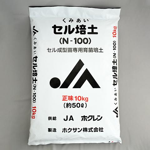 セル培土(セル成型苗専用)