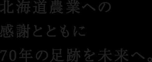 北海道農業への感謝とともに70年の足跡を未来へ